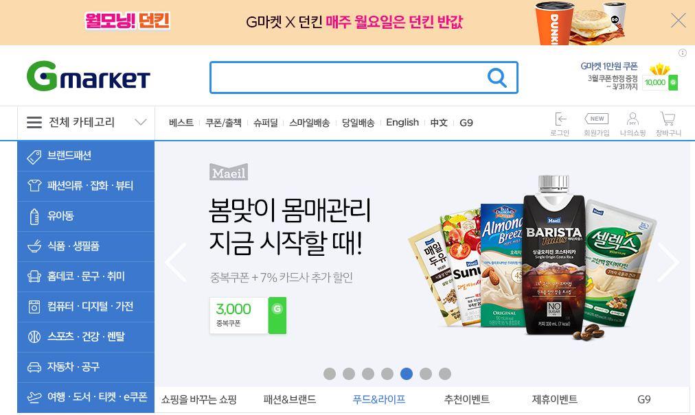 Gmarket - mẫu website bán hàng